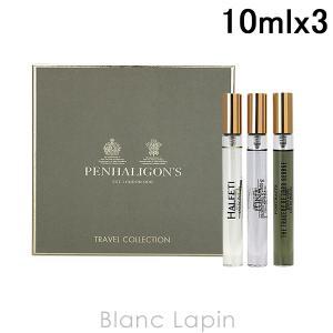【ミニサイズセット】 ペンハリガン PENHALIGONS クラシックコレクション 10mlx3 [020223]|blanc-lapin