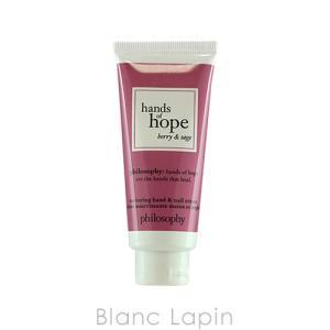 フィロソフィー PHILOSOPHY ハンドオブホープハンドクリーム #Berry & Sage 30ml [661327]【メール便可】 blanc-lapin