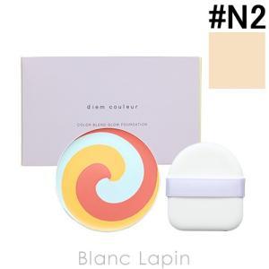 ポーラ POLA ディエムクルール カラーブレンドグローファンデーション レフィル #N2 8.5g [306826]【メール便可】|blanc-lapin