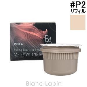 ポーラ B.A POLA B.A B.Aハイドレイティングカラークリーム レフィル #P2 30g [308707]【hawks202110】|blanc-lapin