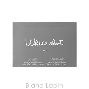 ポーラ/ホワイトショット POLA/WHITE SHOT ホワイトショットQX 1set4マイX5/24mlX5 [303702]|blanc-lapin