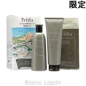 コーセー プレディア KOSE PREDIA ふんわり軽やかヘア体感セット [496307]|blanc-lapin