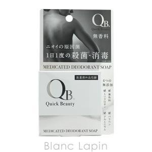 クイックビューティ QUICK BEAUTY QB薬用デオドラントソープW 80g [675766]【メール便可】|blanc-lapin