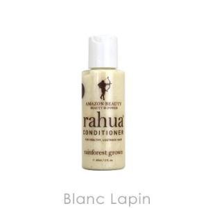 【ミニサイズ】 ラウア rahua コンディショナー 60ml [575558]|blanc-lapin