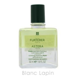 ルネフルトレール RENE FURTERER アステラフレッシュフルイド 50ml [366557]|blanc-lapin