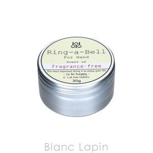 リングアベル Ring-a-Bell リングアベルフォーハンド 無香料 30g [080155]【メール便可】|blanc-lapin