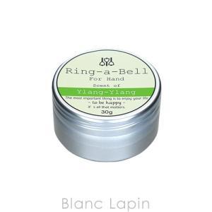 リングアベル Ring-a-Bell リングアベルフォーハンド イラン・イランの香り 30g [080148]【メール便可】|blanc-lapin