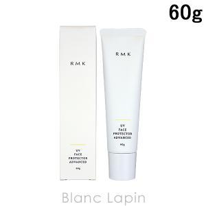 RMK UVフェイスプロテクター アドバンスド 60g [956458]|blanc-lapin
