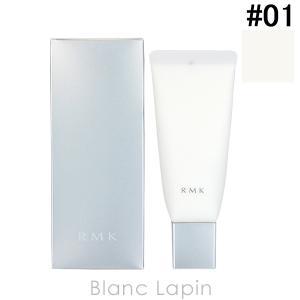 RMK スムースフィットポアレスベース #01 35g [856529]【hawks202110】|blanc-lapin