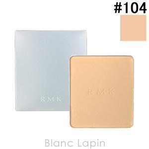 RMK エアリーパウダーファンデーションN レフィル #104 10g [856710]【メール便可】【hawks202110】|blanc-lapin