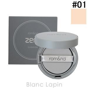 ロムアンド rom&nd ゼロクッション #01 PURE21 14g [240066] blanc-lapin