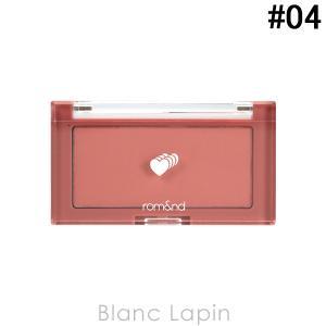 ロムアンド rom&nd ベターザンチーク #04 フィグチップ 4g [240158]【メール便可】 blanc-lapin