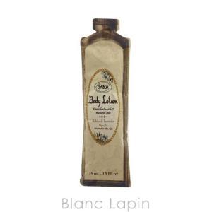 【ミニサイズ】 サボン SABON ボディローション パチュリラベンダーバニラ 15ml [923087]【メール便可】|blanc-lapin