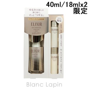 資生堂 エリクシールシュペリエル SHISEIDO ELIXIR SUPERIEUR デザインタイムセラム限定セット 40ml/18mlx2 [108878] blanc-lapin