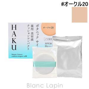 資生堂 HAKU SHISEIDO HAKU ボタニックサイエンス薬用美容液クッションコンパクト レフィル #オークル20 12g [992354]|blanc-lapin
