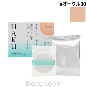 資生堂 HAKU SHISEIDO HAKU ボタニックサイエンス薬用美容液クッションコンパクト レフィル #オークル30 12g [992361]|blanc-lapin