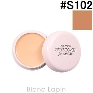 資生堂 SHISEIDO スポッツカバーファウンデイション #S102 20g [338573]【メール便可】|blanc-lapin