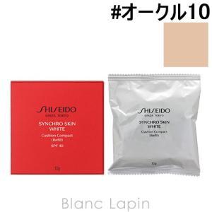 資生堂 SHISEIDO シンクロスキンホワイトクッションコンパクトWT レフィル #オークル10 Golden 2 / 12g [145474]|blanc-lapin