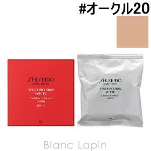 資生堂 SHISEIDO シンクロスキンホワイトクッションコンパクトWT レフィル #オークル20 Golden 3 / 12g [145481]|blanc-lapin