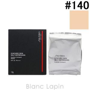資生堂 SHISEIDO シンクロスキンセルフリフレッシングクッションコンパクト レフィル #140 Porcelain 13g [157446]【メール便可】|blanc-lapin