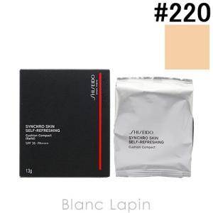 資生堂 SHISEIDO シンクロスキンセルフリフレッシングクッションコンパクト レフィル #220 Linen 13g [157460]【メール便可】|blanc-lapin