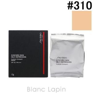 資生堂 SHISEIDO シンクロスキンセルフリフレッシングクッションコンパクト レフィル #310 Silk 13g [157484]【メール便可】|blanc-lapin