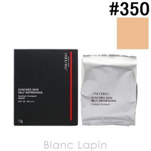 資生堂 SHISEIDO シンクロスキンセルフリフレッシングクッションコンパクト レフィル #350 Maple 13g [157491]【メール便可】|blanc-lapin