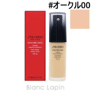 資生堂 SHISEIDO シンクロスキンラスティングリキッドファンデーション #オークル00 Golden1 30ml [131293]|blanc-lapin