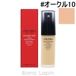 資生堂 SHISEIDO シンクロスキンラスティングリキッドファンデーション #オークル10 Golden2 30ml [131309]|blanc-lapin