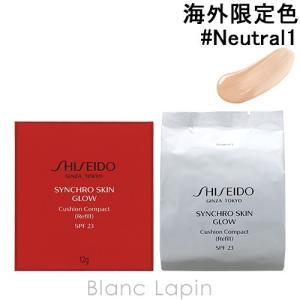 資生堂 SHISEIDO シンクロスキングロークッションコンパクト レフィル #Neutral1 12g [139435]|blanc-lapin