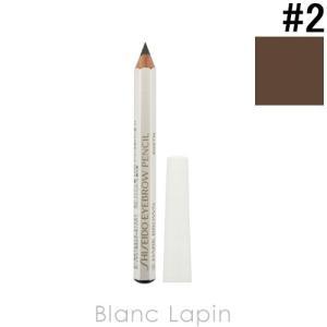 資生堂 SHISEIDO 眉墨鉛筆 #2 ダークブラウン 1.2g [353620]【メール便可】|blanc-lapin