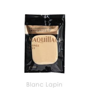 資生堂 マキアージュ MAQuillAGE スポンジパフ  SF [021529]【メール便可】 blanc-lapin