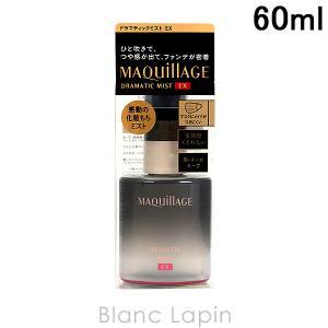 資生堂 マキアージュ SHISEIDO MAQuillAGE ドラマティックミストEX 60ml [129248]【hawks202110】|blanc-lapin