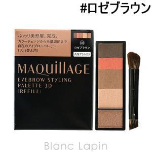 資生堂 マキアージュ MAQuillAGE アイブロースタイリング3D レフィル #60  ロゼブラウン 4.2g [068265]【メール便可】|blanc-lapin