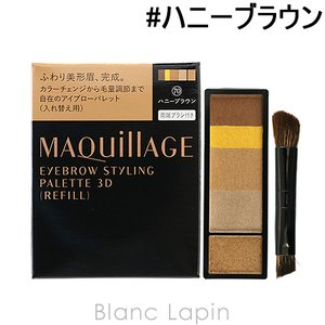 資生堂 マキアージュ MAQuillAGE アイブロースタイリング3D レフィル #70  ハニーブラウン 4.2g [068272]【メール便可】|blanc-lapin