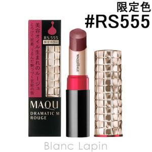 資生堂/マキアージュ MAQuillAGE ドラマティックルージュ #RS555 シックローズ 4.1g [067244]