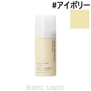 【ミニサイズ】 シュウウエムラ SHU UEMURA UVアンダーベースムースCC #アイボリー 30g [051307] blanc-lapin