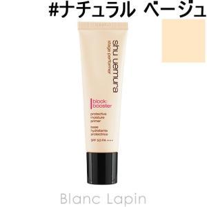 シュウウエムラ SHU UEMURA ステージパフォーマーブロック:ブースター #ナチュラル ベージュ 30ml [627436]【メール便可】|blanc-lapin