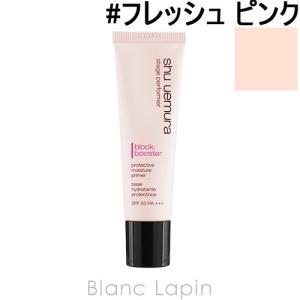 シュウウエムラ SHU UEMURA ステージパフォーマーブロック:ブースター #フレッシュ ピンク 30ml [627443]【メール便可】|blanc-lapin