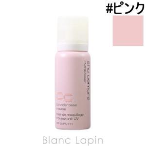 シュウウエムラ SHU UEMURA UVアンダーベースムースCC #ピンク 50g [608312]|blanc-lapin