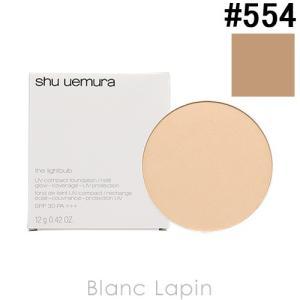 シュウウエムラ SHU UEMURA ザ・ライトバルブUVコンパクトファンデーション レフィル #554 12g [386128]【メール便可】|blanc-lapin
