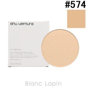 シュウウエムラ SHU UEMURA ザ・ライトバルブUVコンパクトファンデーション レフィル #574 12g [386142]【メール便可】|blanc-lapin