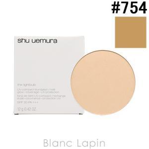 シュウウエムラ SHU UEMURA ザ・ライトバルブUVコンパクトファンデーション レフィル #754 12g [386159]【メール便可】|blanc-lapin