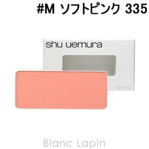 シュウウエムラ SHU UEMURA グローオン レフィル #M ソフトピンク 335 4g [373395]【メール便可】|blanc-lapin