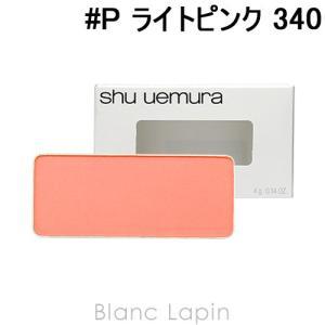 シュウウエムラ SHU UEMURA グローオン レフィル #P ライトピンク 340 4g [645706]【メール便可】|blanc-lapin