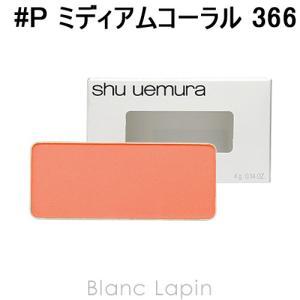 シュウウエムラ SHU UEMURA グローオン レフィル #P ミディアムコーラル 366 4g [373432]【メール便可】|blanc-lapin