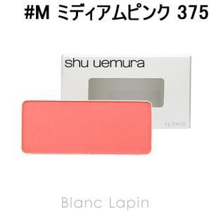シュウウエムラ SHU UEMURA グローオン レフィル #M ミディアムピンク 375 4g [373449]【メール便可】|blanc-lapin