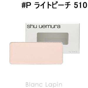 シュウウエムラ SHU UEMURA グローオン レフィル #P ライトピーチ 510 4g [373470]【メール便可】|blanc-lapin