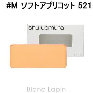 シュウウエムラ SHU UEMURA グローオン レフィル #M ソフトアプリコット 521 4g [373494]【メール便可】|blanc-lapin