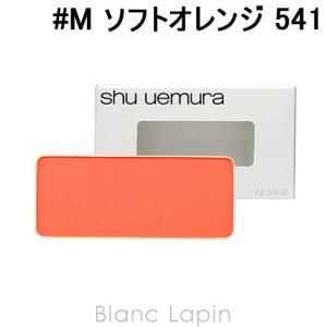 シュウウエムラ SHU UEMURA グローオン レフィル #M ソフトオレンジ 541 4g [645690]【メール便可】|blanc-lapin